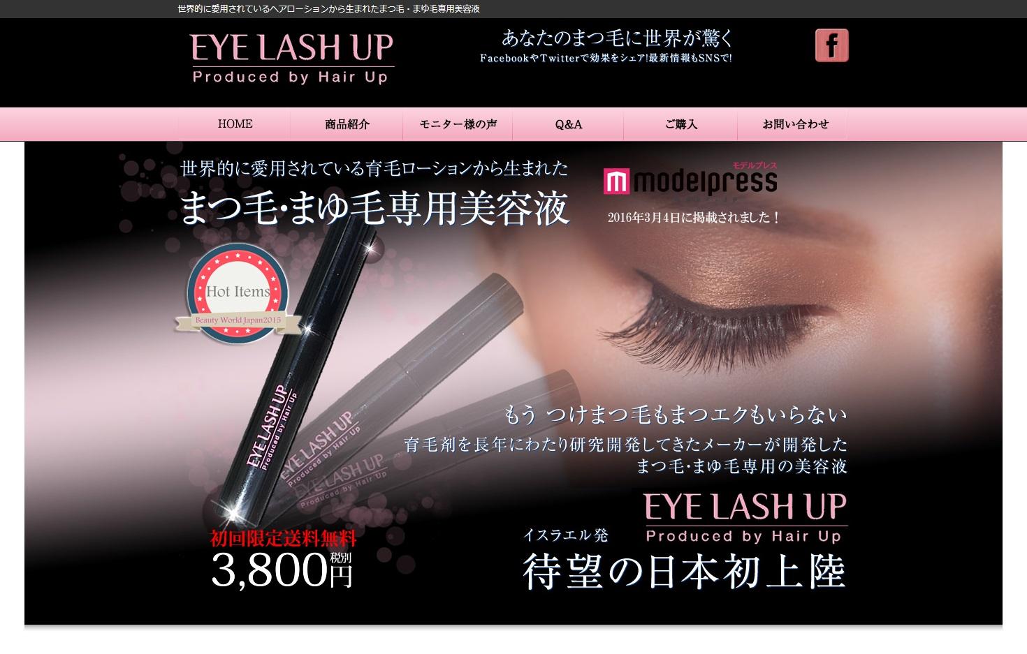 Eyelash-Up Japan