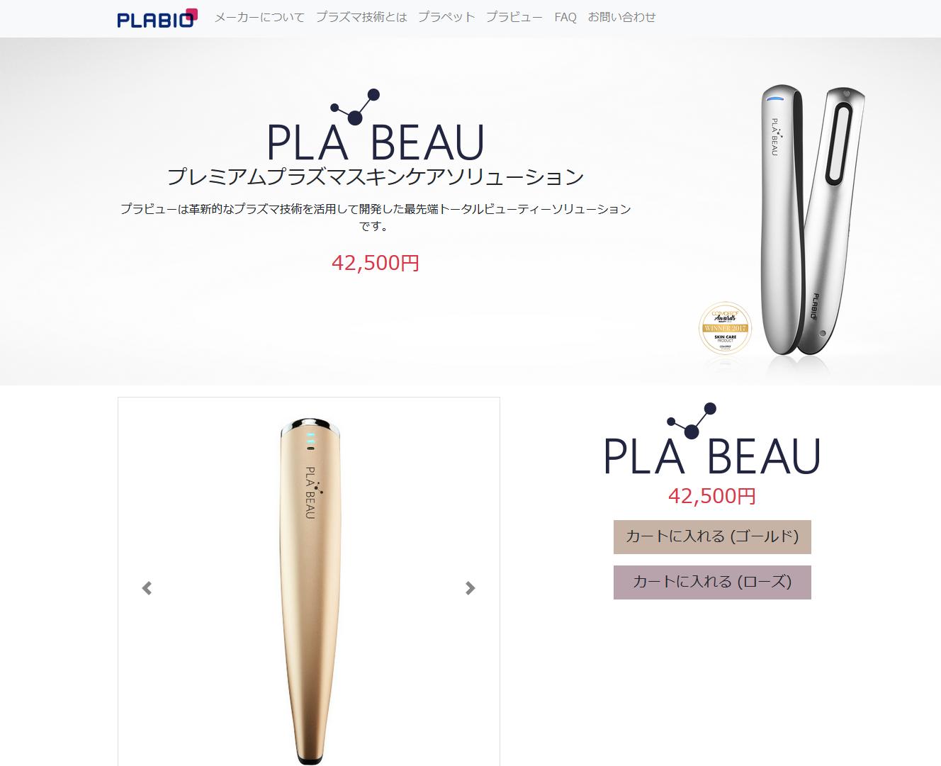 Plabeau by Plabio